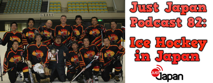 Just Japan Podcast 82: Ice Hockey in Japan