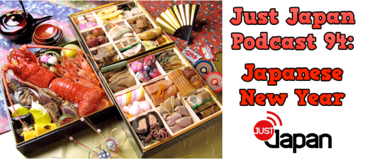 Just Japan Podcast 94: Japanese New Year