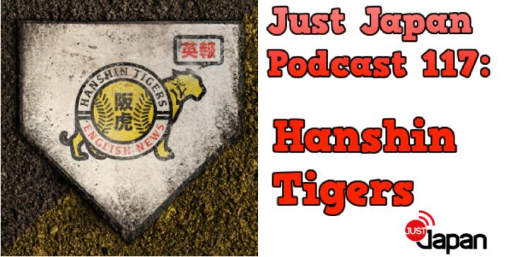 JustJapanPodcast117HanshinTigers